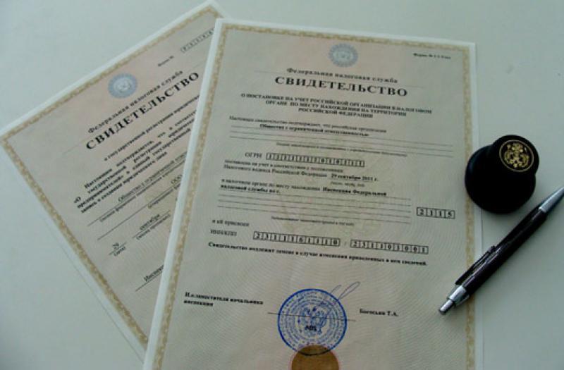 Готовый пакет документов для регистрации ооо пришло