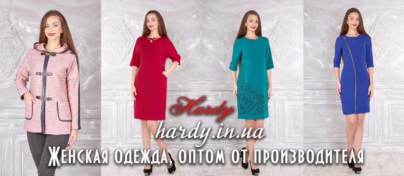 Hardy - женские платья оптом