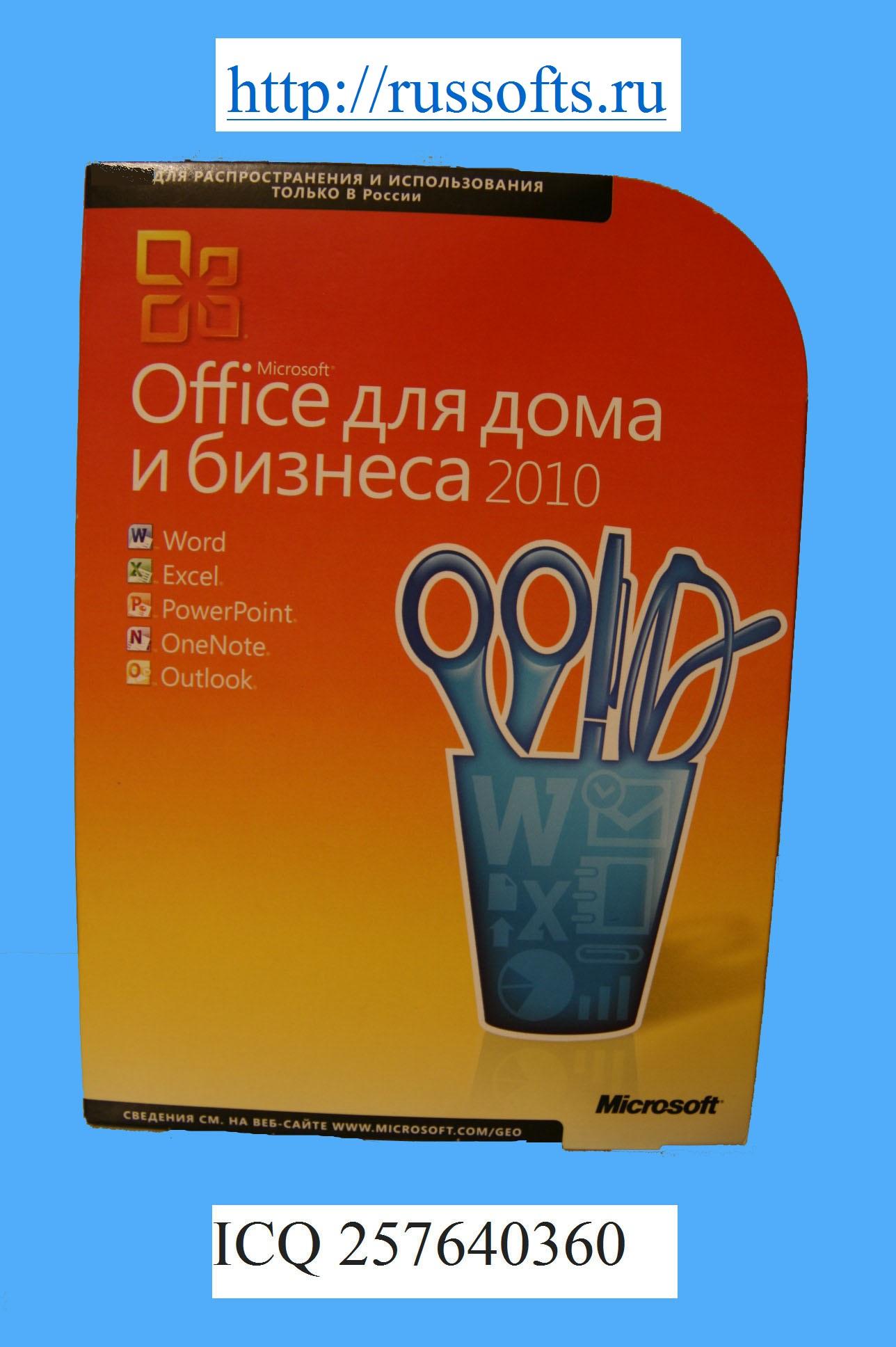 Microsoft Майкрософт купим оперативно и дорого лицензионное ПО