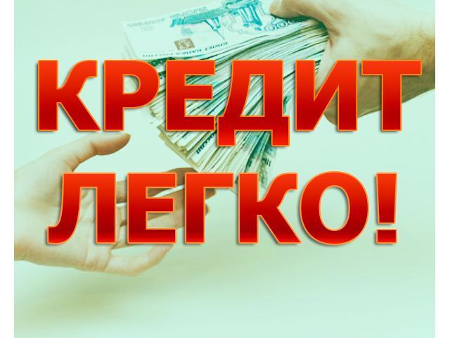 Кредитование граждан России.