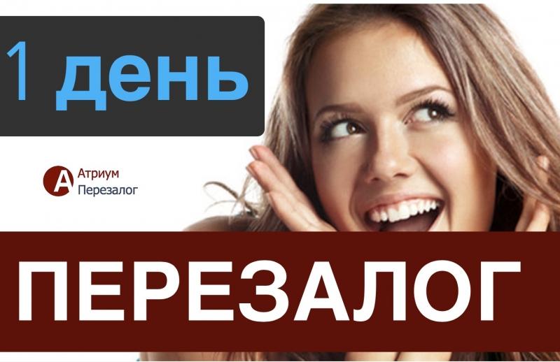 Одобрение перезалога недвижимости в Москве без брокеров.