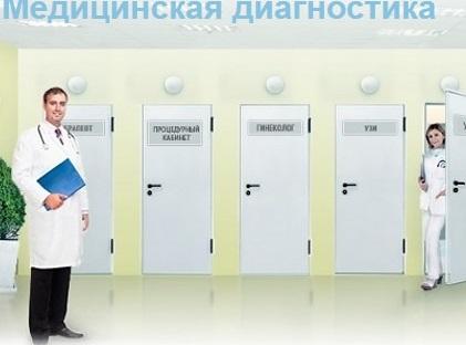 Медсправки в Томске на 70.medspravo4ka