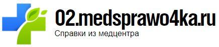 Медсправки Уфа 02.medsprawo4ka