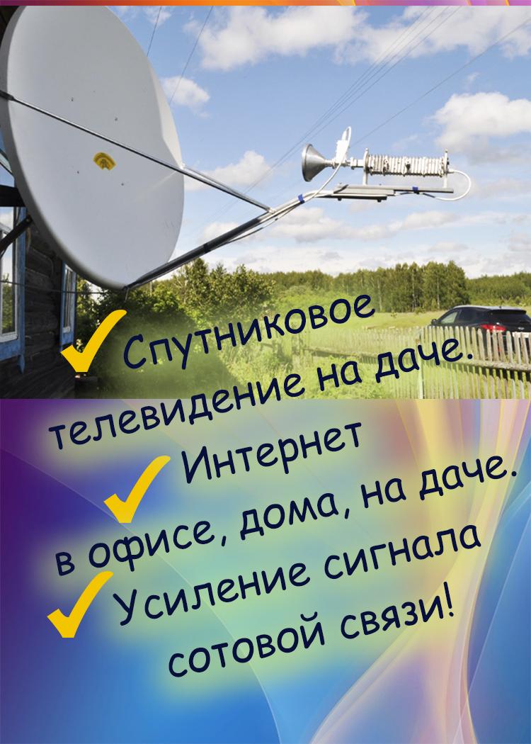 Усиление сигнала сотовой связи