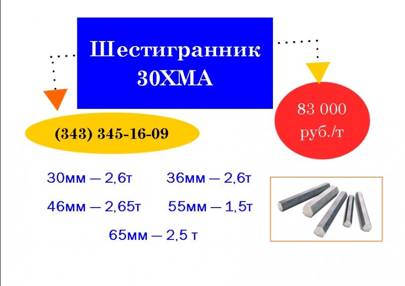 Распродажа шестигранников сталь 30ХМА