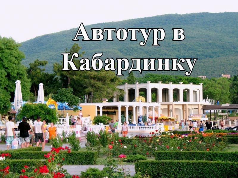 На автобусе к морю.Кабардинка ХП183-160081-0909